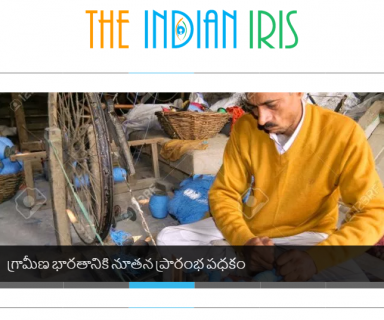 Government Policies Schemes Research Startup - The Indian Iris